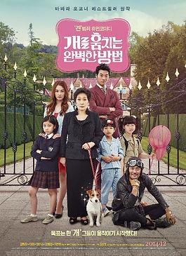 개를 훔치는 완벽한 방법 영화 포스터.jpeg