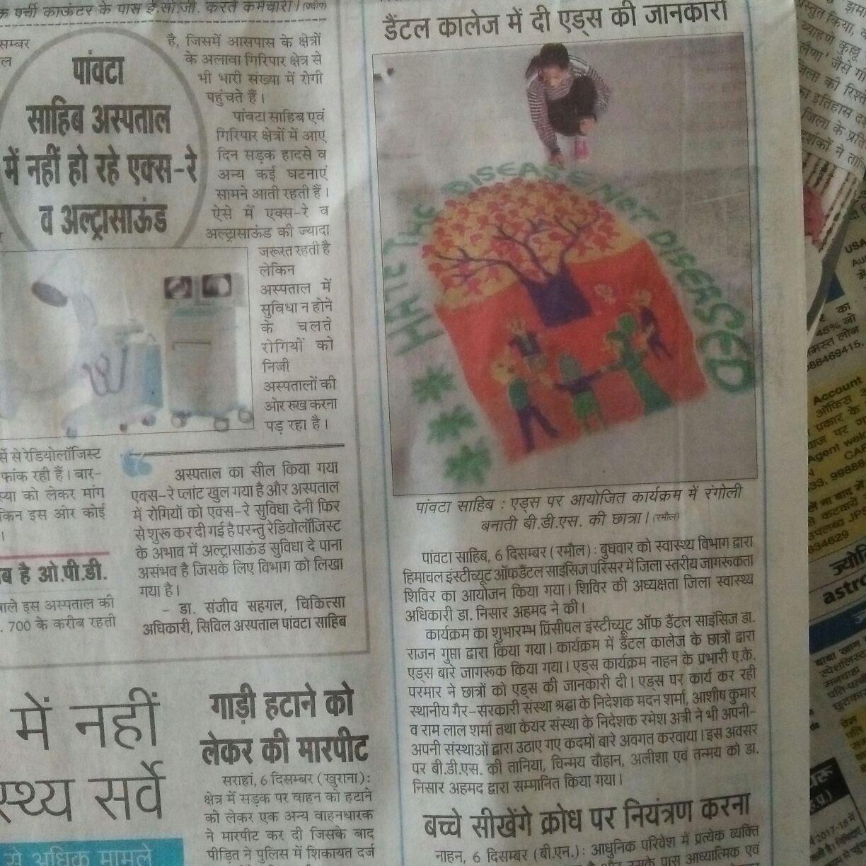 NEWS Dental College Paonta Sahib