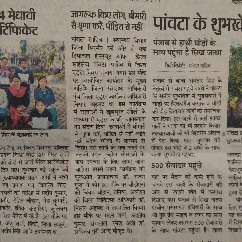 NEWS Dental College Paonta Sahib Punjab Kesari