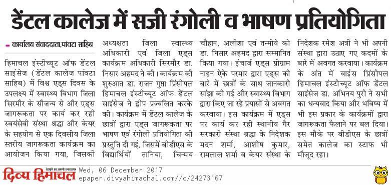Divya Himachal NEWS HIDS Paonta