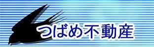 つばめ不動産,大牟田,大牟田市,賃貸,つばめ,不動産,不動産会社,マンション,アパート,売買,帝京,帝京大学,貸したい,売りたい,荒尾市,荒尾,土地,建物,物件,学生,管理,仲介