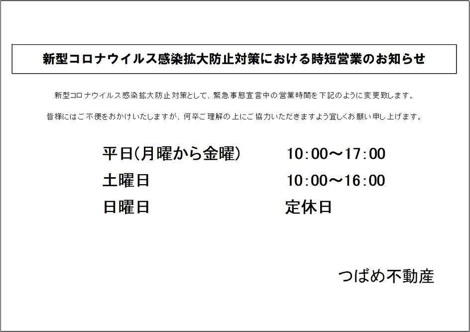 新型コロナ営業時間変更2.jpg