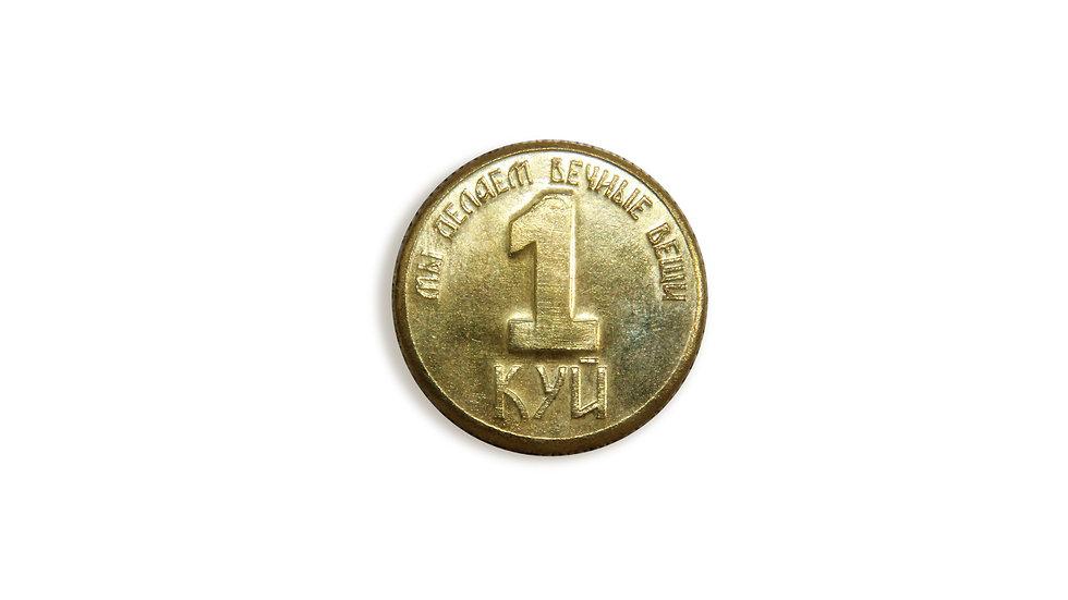 Монета 1 Куй