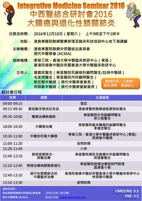 中西醫結合研討會2016—大腸癌與退化性膝關節炎