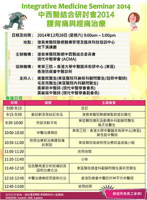 中西醫結合研討會2014—腰背痛與經痛治療  20/12/2014