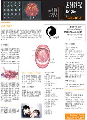 舌針培訓課程    3/4/2011-30/6/2011