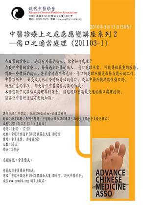 中醫診療上之危急應變講座系列 2- —傷口之適當處理  13/3/2011