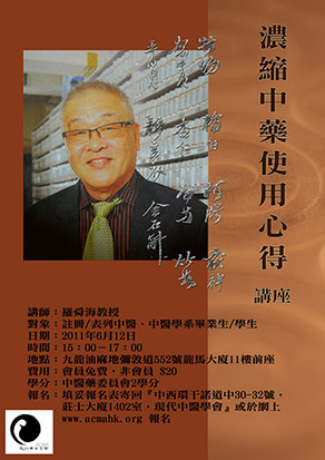 濃縮中藥使用心得  12/6/2011