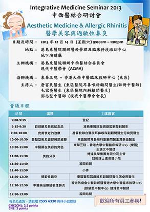 中西醫結合研討會2012—體重管理與肺癌治療 8/12/2012