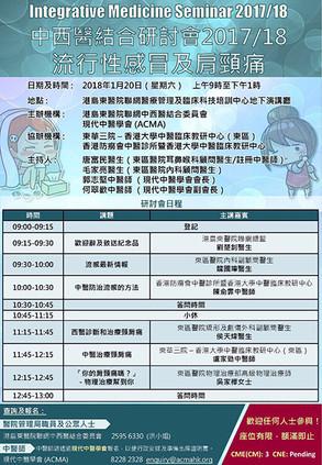 中西醫結合研討會2017/18