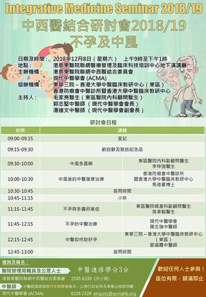 中西醫結合研討會2018/19 不孕及中風