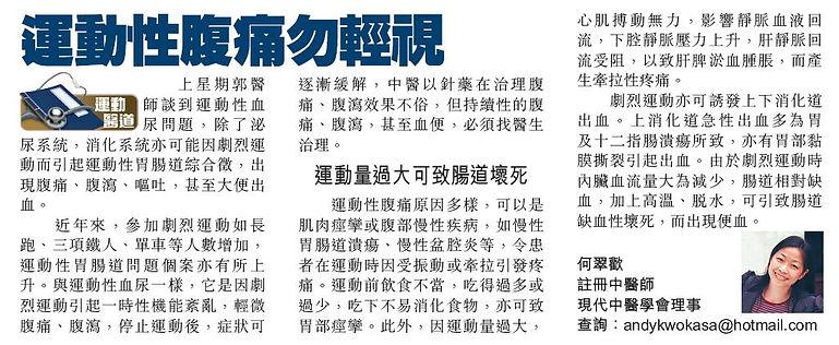 2012-07-26 doctor_運動性腹痛勿輕視.jpg