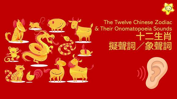 十二生肖擬聲詞海報 Chinese Zodiac Animal Sounds