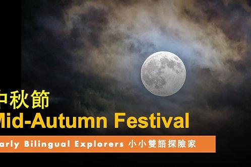 Mid-Autumn Festival 中秋節