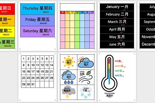 Days, Calendar, & Weather 星期、月曆與天氣