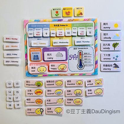 Children's Daily Calendar 小孩日曆表