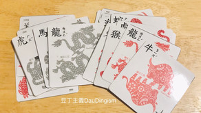 10 Chinese Zodiac Card Games 十個生肖卡牌遊戲