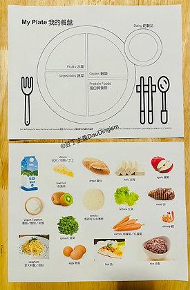 My Plate 我的餐盤
