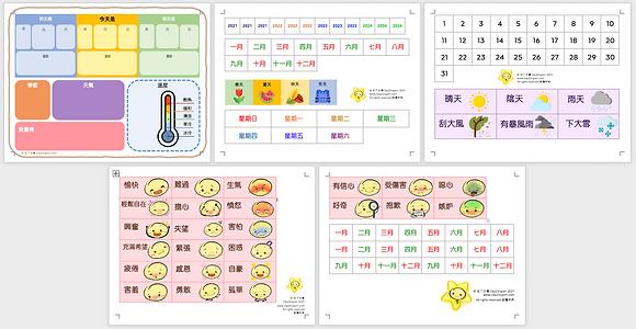 小孩日曆表(繁體中文)