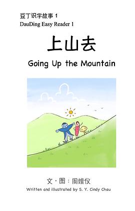 DauDing Easy Readers: Book 1 (SC) 豆丁识字故事1:上山去(简体中文)