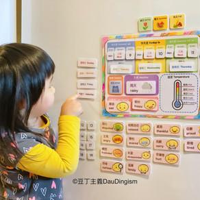 Time Concepts & Children's Daily Calendar 時間概念與小孩日曆