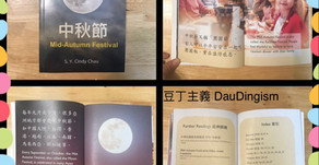 Early Bilingual Explorer: Mid-Autumn Festival 小小雙語探險家:中秋節