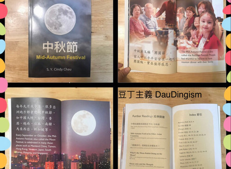 Early Bilingual Explorer: Mid-Autumn Festival 小小雙語探險家:中秋節