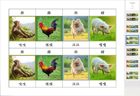 Chinese Zodiac & Animal Sounds Four-Part Cards 十二生肖擬聲詞四段卡
