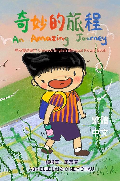 An Amazing Journey 奇妙的旅程 (Bilingual 雙語)