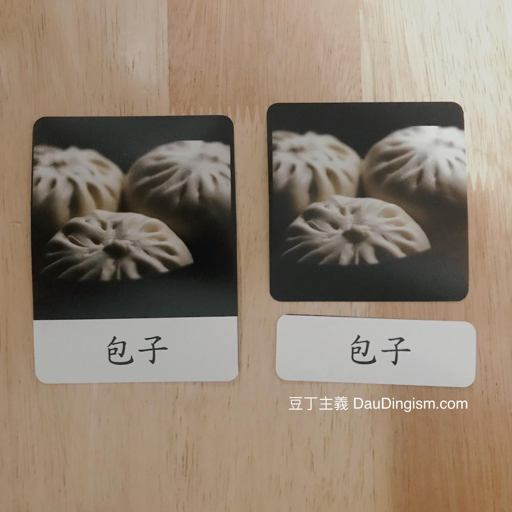 bao in Chinese Montessori three-part cards