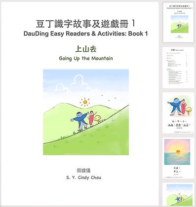 豆丁識字故事及遊戲冊 DauDing Easy Readers & Activities Book 1