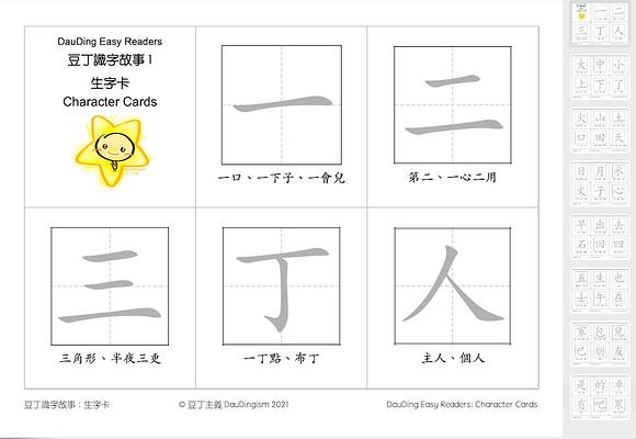 Character Cards for DauDing Easy Reader 1 豆丁識字故事生字卡1