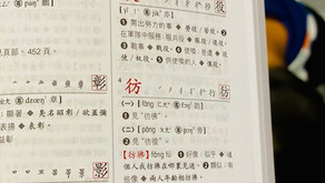 Give Children a Chinese Dictionary 給孩子一本漢語詞典