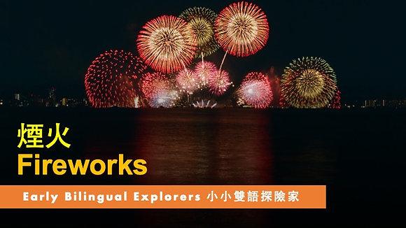 Fireworks 煙火