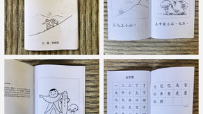 DauDing Easy Readers Book 1 豆丁識字故事第1冊