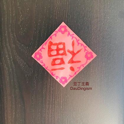 Fai Chun (Text Only) 新年揮春/春聯(純文字版)