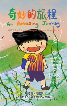 An Amazing Journey 奇妙的旅程 (Bilingual 双语)