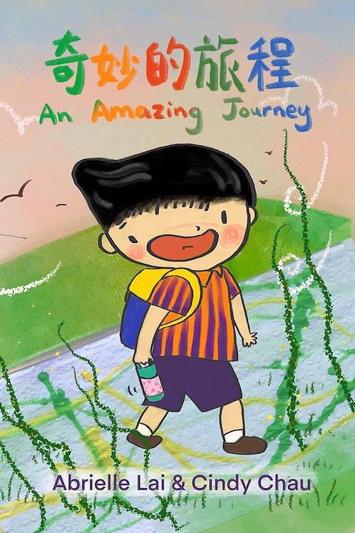 奇妙的旅程(繁體中文電子書)