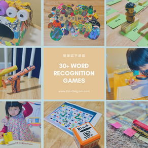 30+ Simple Word Recognition Games 超過30個簡單認字遊戲
