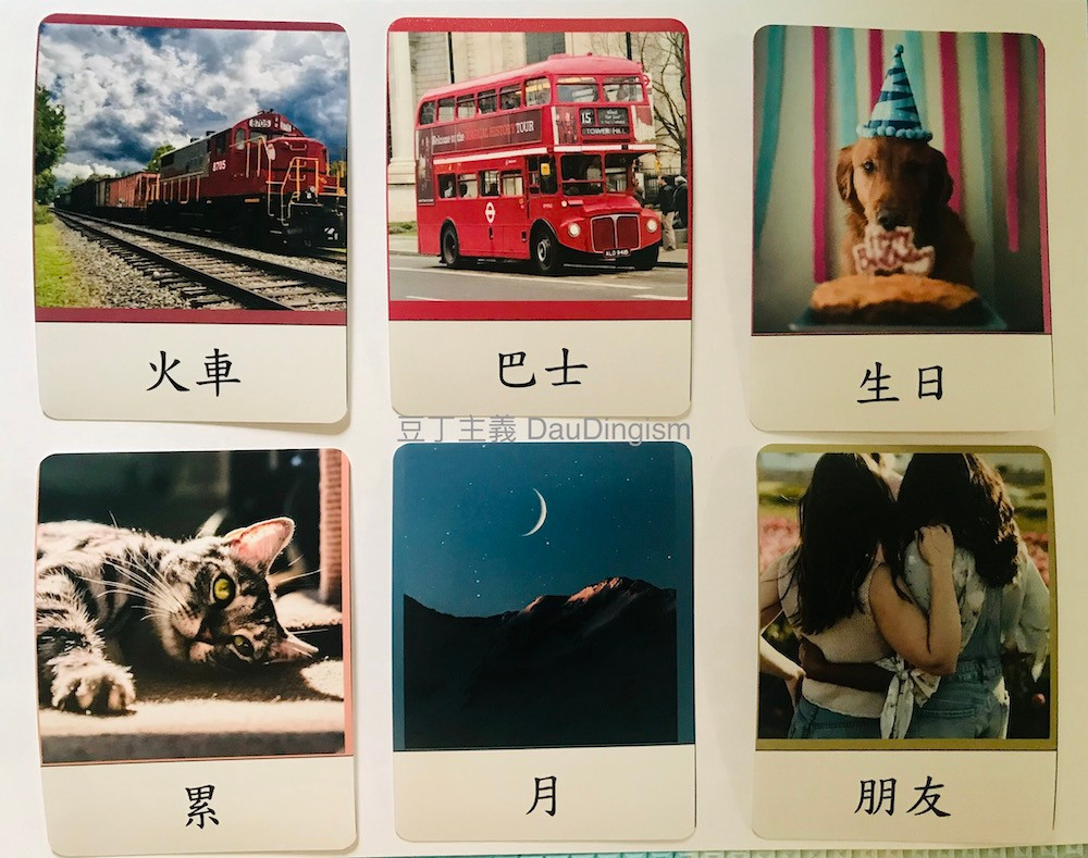 Quality Chinese flashcards with Photographs