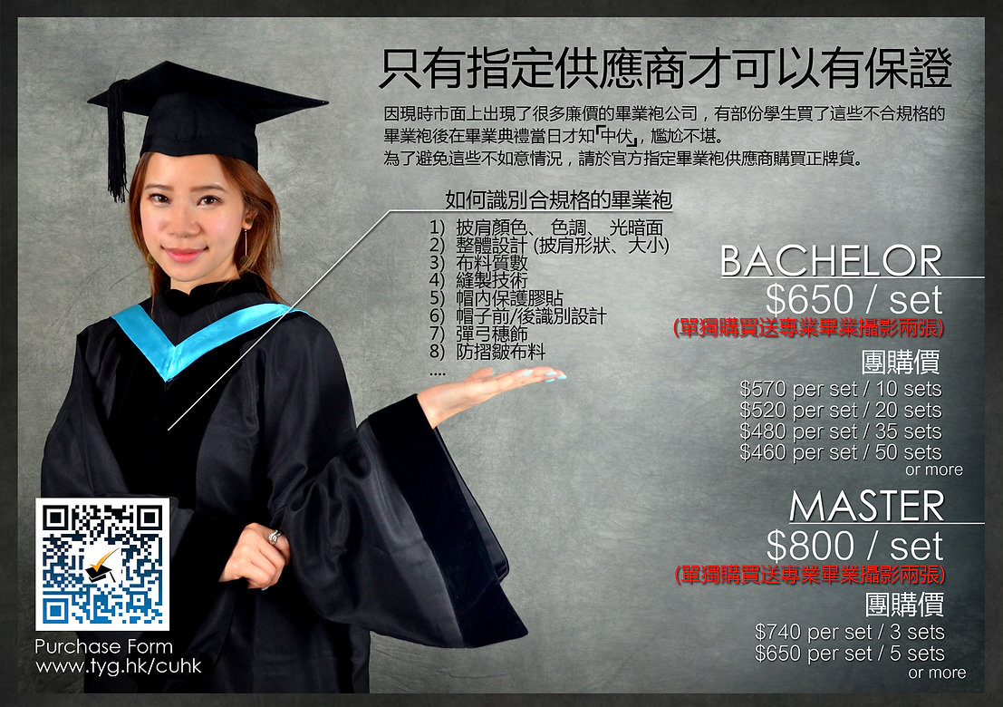 The Chinese University of Hong Kong ( CUHK ) Graduation Gown | Academic Dress and Regalia | Rent or Buy 租借、購買香港中文大學 ( 中大 ) 畢業袍 | 學士、碩士、博士袍