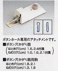 ボタンホール専用アタッチメント ミシン