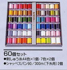 ミシン 刺繍糸 フジックス