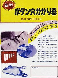 ミシン ボタン穴かがり器