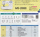 ブラザーミシン MS-2000