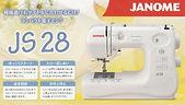 ジャノメ ミシン JS-28