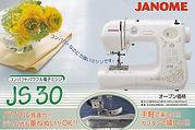 ジャノメ JS-30