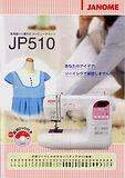 ジャノメ JP510