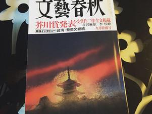 第165回 芥川賞受賞作の挿絵を描かせて頂きました。
