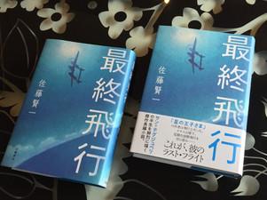 文藝春秋「最終飛行」 の装画を描きました